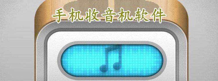 手机收音机软件