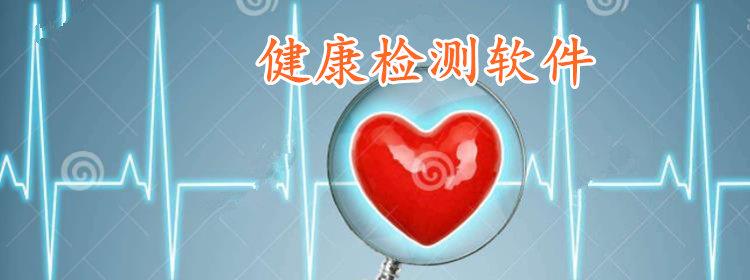 健康检测软件推荐