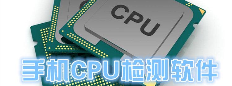 手机CPU检测软件