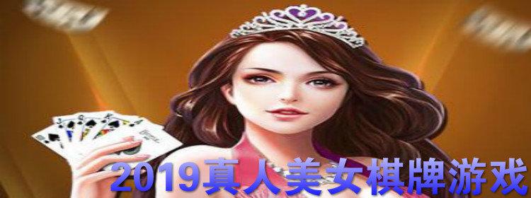 2019真人美女棋牌游戏