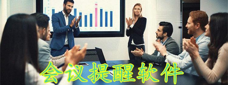 会议提醒软件