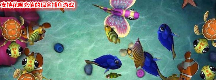 支持花呗充值的现金捕鱼游戏合集