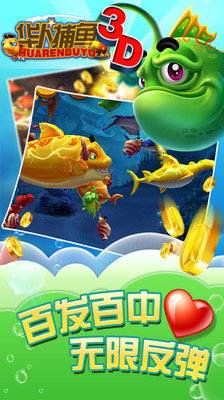 华人捕鱼图4