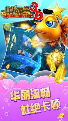 华人捕鱼图2