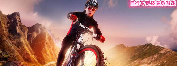 自行车特技健身游戏大全