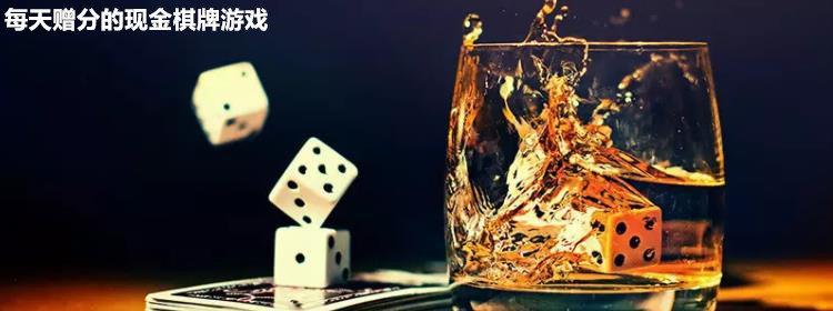 每天赠分的现金棋牌游戏大全