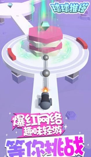 球球推塔火球爆炸图3