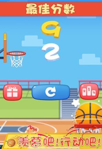 指尖篮球之街头新秀图2
