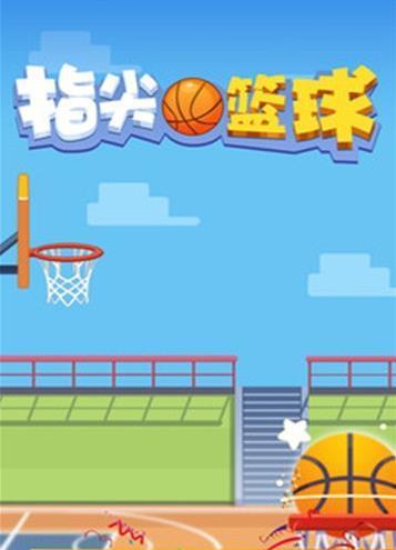指尖篮球之街头新秀图3