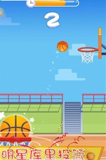 指尖篮球之街头新秀图1