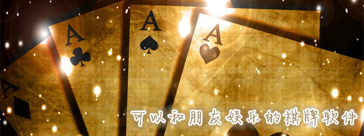 可以和朋友娱乐的棋牌软件