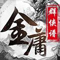 金庸群侠谱(满V版)