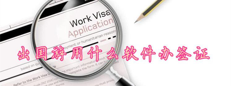 出国游办签证的软件