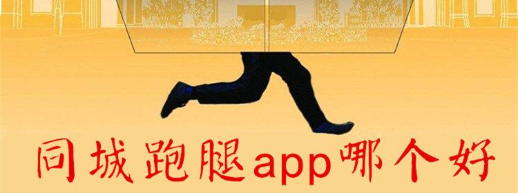 同城跑腿app