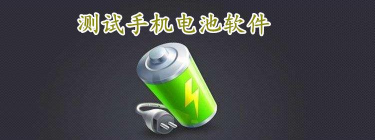 測試手機電池軟件