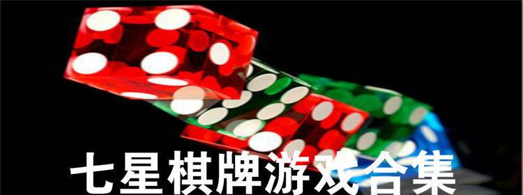 七星棋牌游戏合集