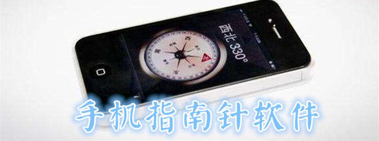 手机指南针软件