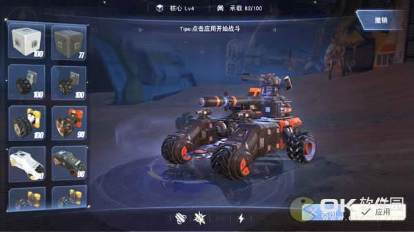 无限战车图5