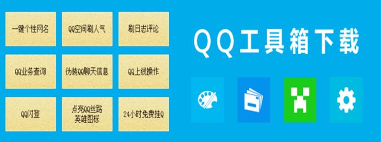 qq工具箱大全
