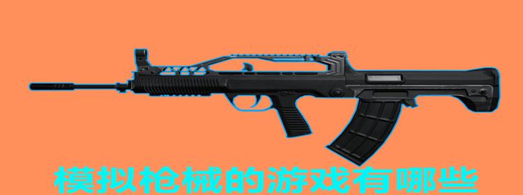 模拟枪械的游戏有哪些