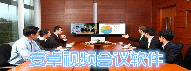 安卓视频会议软件