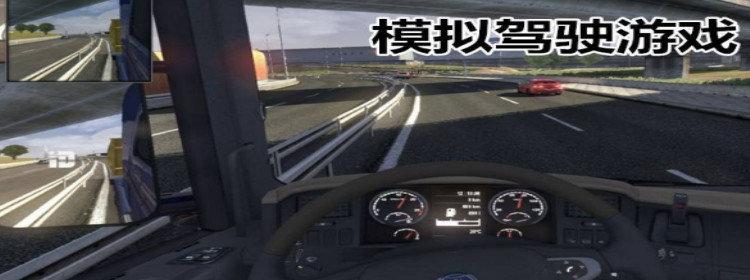 3d模拟驾驶游戏大全