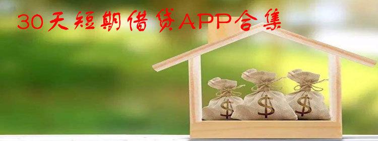 30天短期借贷APP