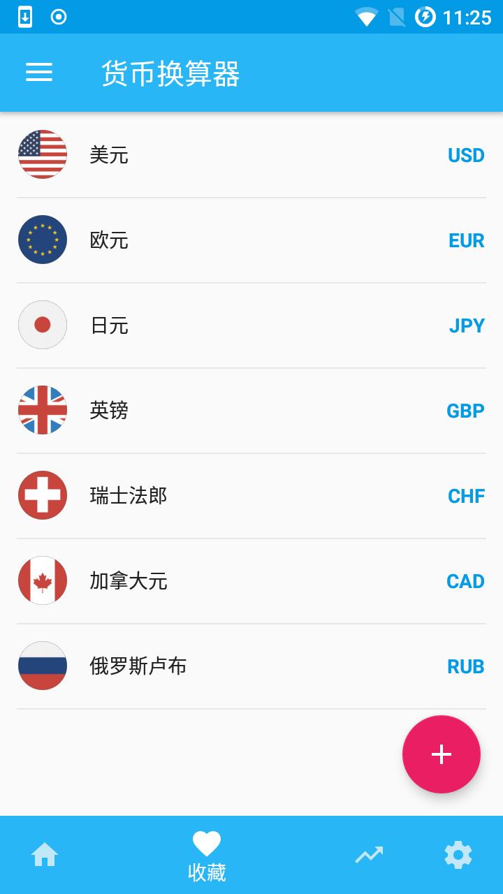 货币换算器图4