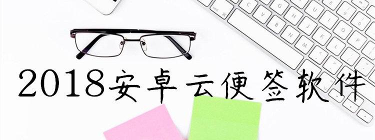 2018安卓云便签软件