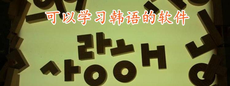 可以学习韩语的软件