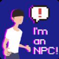 我是npc