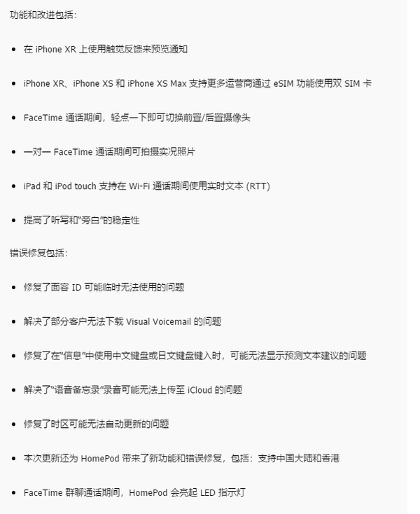 iOS12.1.1正式版更新了哪些内容-更新内容介绍