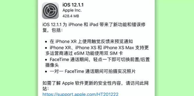 iOS12.1.1正式版怎么样-值得更新吗