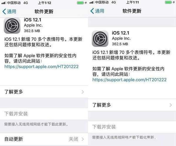 iOS12.1.1正式版怎么降级-降级方法介绍