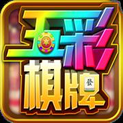 五彩棋牌务川大贰app