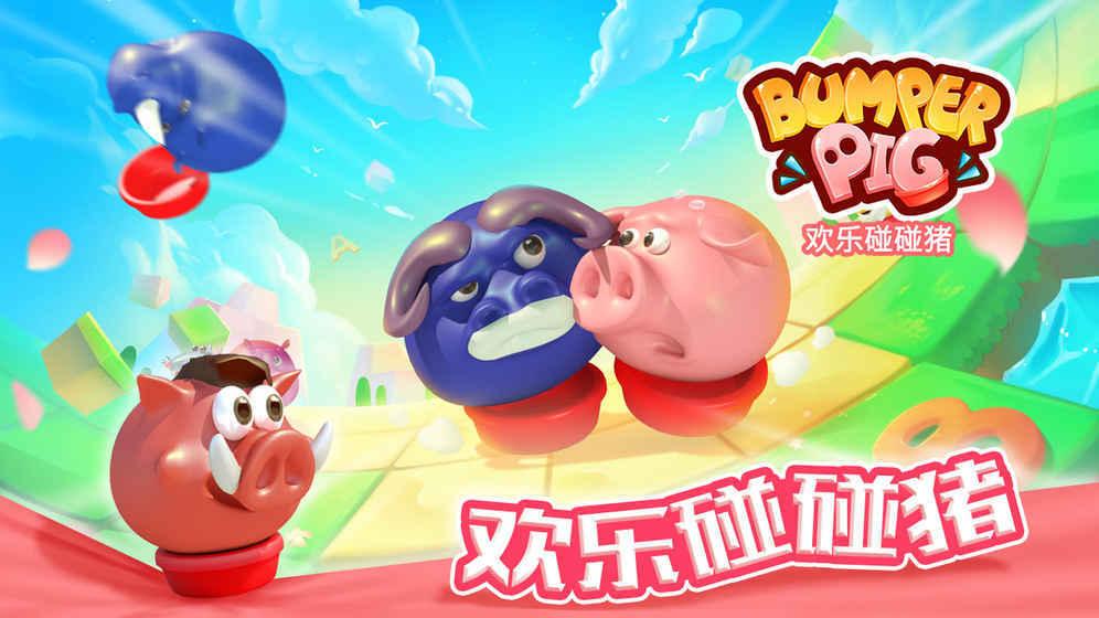 欢乐碰碰猪图4
