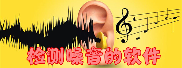 检测噪音的软件