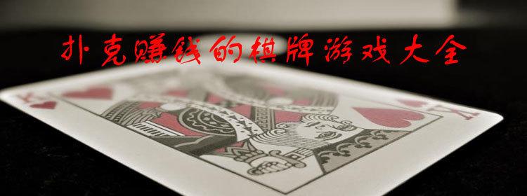 2019扑克赚钱的棋牌游戏大全