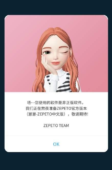 zepeto为什么提示非正版软件-打不开原因解决方法