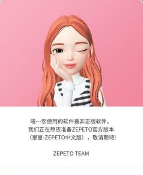 zepeto安卓不能玩怎么回事-详情及解决办法介绍