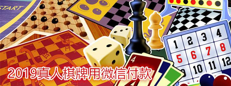 2019真人棋牌用微信付款