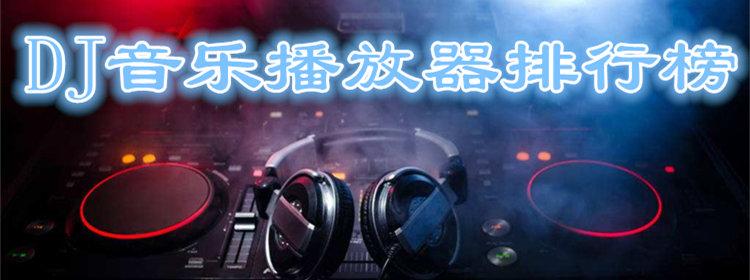 dj音乐播放器排行榜