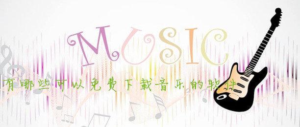 有哪些可以免费下载音乐的软件