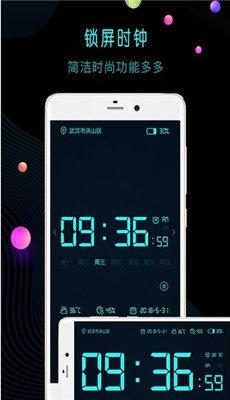 幂宝桌面时钟app图1
