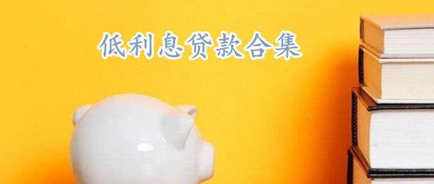 低利息贷款合集
