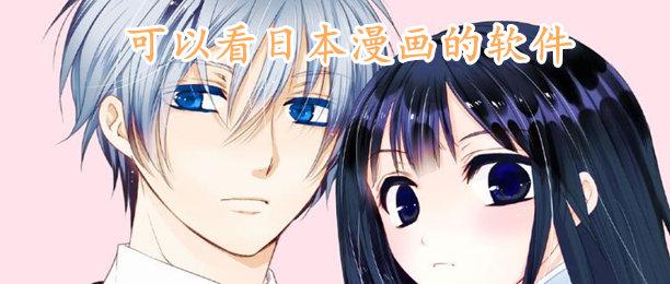 可以看日本漫画的软件