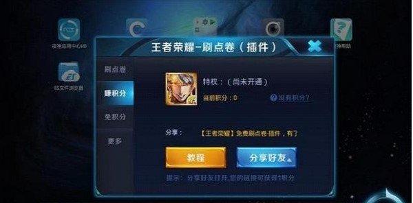 nnnec·cn王者荣耀插件图2