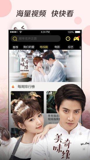 bibi小島app图4