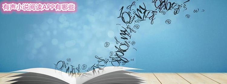 有聲小說閱讀APP有哪些