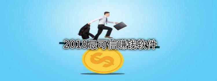 2018最可信赚钱软件